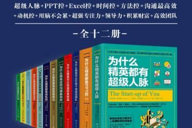 精英必修课(全12册)pdf-epub-mobi-txt-azw3