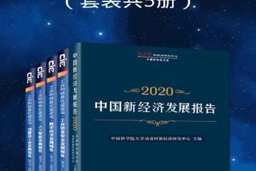 2020信息化蓝皮书合集(套装共5册)pdf-epub-mobi-txt-azw3