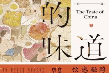 中国的味道 小宽 pdf-epub-mobi-txt-azw3