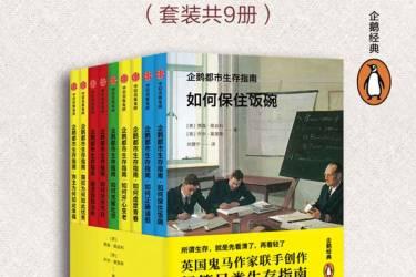 企鹅都市生存指南(套装全9册)pdf-epub-mobi-txt-azw3