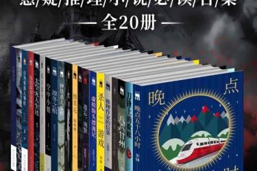 原创推理午夜文库必读精选集(全20册)pdf-epub-mobi-txt-azw3
