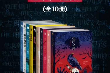 2020日系推理必读严选集 pdf-epub-mobi-txt-azw3