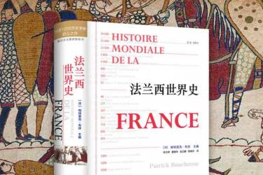 法兰西世界史  (法) 帕特里克·布琼 pdf-epub-mobi-txt-azw3