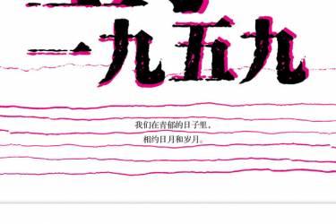 生于一九五九 大仙 pdf-epub-mobi-txt-azw3