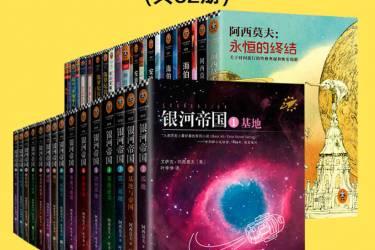 永恒的科幻经典(共32册)pdf-epub-mobi-txt-azw3