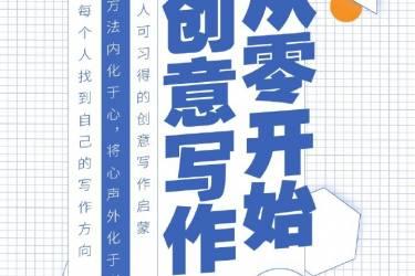 从零开始创意写作 王小麦 pdf-epub-mobi-txt-azw3