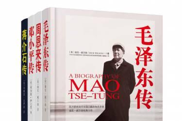 西方视野下的中国政治名人合集(套装共4册)pdf-epub-mobi-txt-azw3