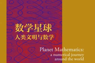 数学星球:人类文明与数学 米克尔·阿尔贝蒂 pdf-epub-mobi-txt-azw3