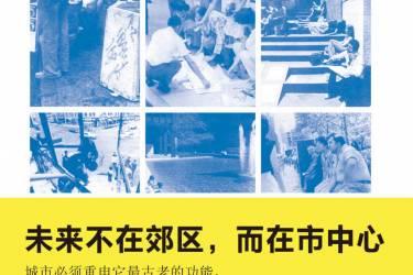 城市:重新发现市中心 [美]威廉•H.怀特 pdf-epub-mobi-txt-azw3