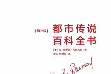 都市传说百科全书(增补版)[美] 扬·哈罗德·布鲁范德 pdf-epub-mobi-txt-azw3