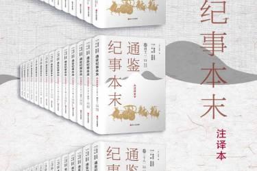 通鉴纪事本末(注译本)全42卷 pdf-epub-mobi-txt-azw3