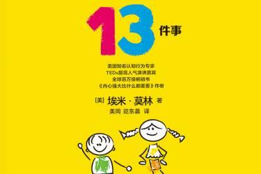 内心强大的父母不会做的13件事 [美] 埃米·莫林 pdf-epub-mobi-txt-azw3