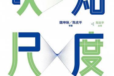 认知尺度  魏坤琳 pdf-epub-mobi-txt-azw3
