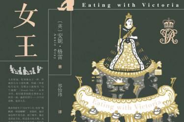 贪吃女王 : 维多利亚的饮食与王室秘辛 安妮.格雷 pdf-epub-mobi-txt-azw3