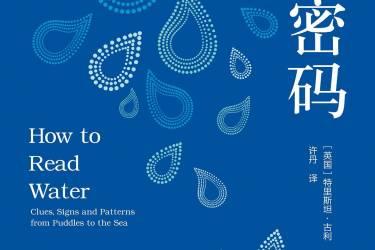 水的密码 [英]特里斯坦·古利 pdf-epub-mobi-txt-azw3