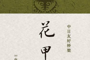 花甲录 (日) 内山完造 pdf-epub-mobi-txt-azw3