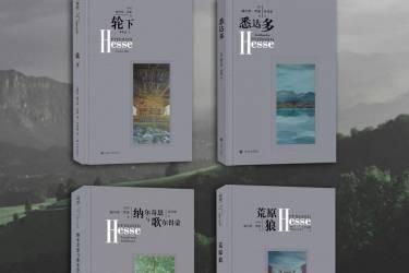 赫尔曼·黑塞作品集(套装共14册) 赫尔曼·黑塞 pdf-epub-mobi-txt-azw3