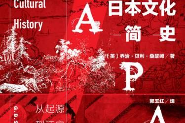 日本文化简史 : 从起源到江户时代  [英]乔治·贝利·桑瑟姆 pdf-epub-mobi-txt-azw3