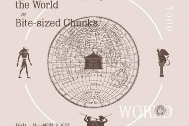 世界文明5000年 [英]艾玛·玛丽奥特 pdf-epub-mobi-txt-azw3