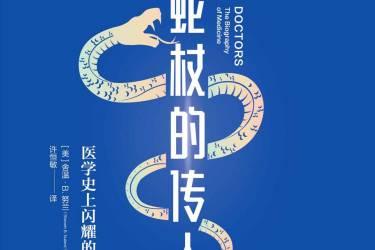 蛇杖的传人 [美]舍温·努兰 pdf-epub-mobi-txt-azw3