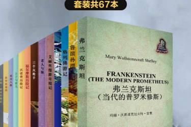 《外研社双语读库·悬疑冒险书系》(套装共67本)pdf-epub-mobi-txt-azw3