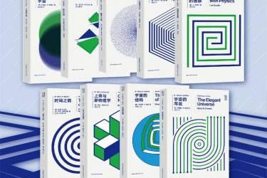 第一推动丛书·物理系列(套装共9册)pdf-epub-mobi-txt-azw3