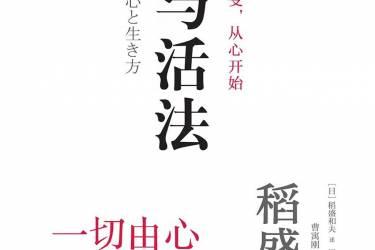 心与活法 [日] 稻盛和夫pdf-epub-mobi-txt-azw3