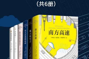 科塔萨尔经典代表作(共6册)pdf-epub-mobi-txt-azw3