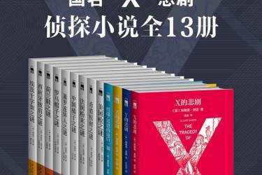 埃勒里·奎因知名侦探小说全集 pdf-epub-mobi-txt-azw3