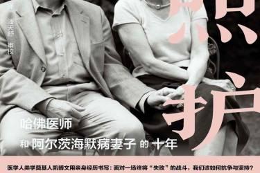 照护 : 哈佛医师和阿尔茨海默病妻子的十年 [美] 凯博文pdf-epub-mobi-txt-azw3