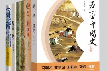 高洪雷讲述中国史:全5种6册 pdf-epub-mobi-txt-azw3