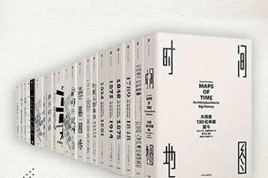 中信见识丛书精选套装(上)(套装共19册)pdf-epub-mobi-txt-azw3