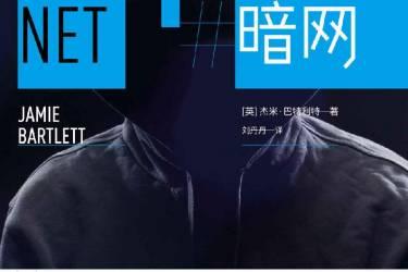 暗网 杰米·巴特利特pdf-epub-mobi-txt-azw3