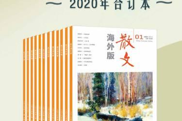 《散文海外版》2020年合订本 pdf-epub-mobi-txt-azw3