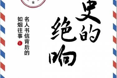 历史的绝响:名人书信背后的如烟往事(全二册)pdf-epub-mobi-txt-azw3
