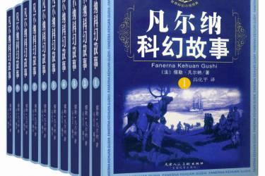 凡尔纳经典科幻故事套装(全10册)pdf-epub-mobi-txt-azw3