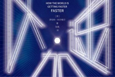 大加速 : 为什么我们的生活越来越快 [英]罗伯特·科尔维尔pdf-epub-mobi-txt-azw3