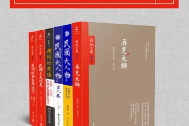 民国大师书系(全6册)pdf-epub-mobi-txt-azw3