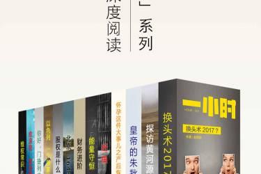 知乎一小时 深度短时阅读(第一季)(套装共十三册)pdf-epub-mobi-txt-azw3