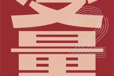变量2 : 推演中国经济基本盘 何帆pdf-epub-mobi-txt-azw3