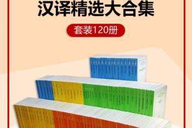 汉译世界学术名著丛书(120册精选大合集)pdf-epub-mobi-txt-azw3