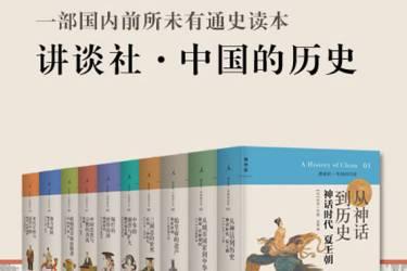 讲谈社·中国的历史(全十卷)pdf-epub-mobi-txt-azw3