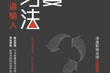 费曼学习法 尹红心pdf-epub-mobi-txt-azw3