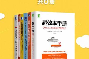 高效进阶系列(共6册) pdf-epub-mobi-txt-azw3