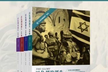 以色列的诞生(全四册)pdf-epub-mobi-txt-azw3