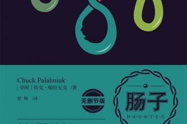 肠子(无删减版)(美)恰克·帕拉尼克pdf-epub-mobi-txt-azw3
