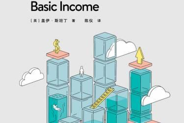 基本收入 [英]盖伊·斯坦丁pdf-epub-mobi-txt-azw3