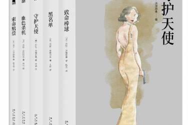 守护天使——芝加哥首席女侦探精选集(全五册)pdf-epub-mobi-txt-azw3