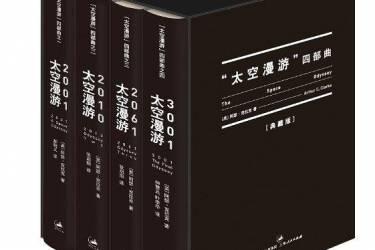 """太空漫游""""四部曲 pdf-epub-mobi-txt-azw3"""