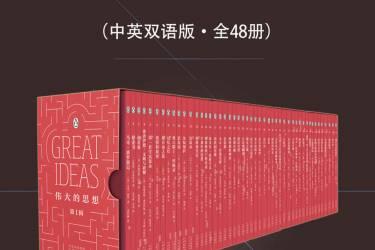 伟大的思想(中英双语版·全48册)pdf-epub-mobi-txt-azw3